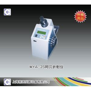 WYA-2S数字阿贝折射仪 上海易测仪器设备有限公司 市场价13000元