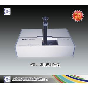 WSL-2比较测色仪 上海易测仪器设备有限公司 市场价4000元