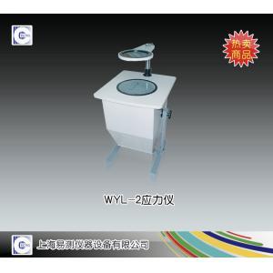 WYL-2应力仪 上海易测仪器设备有限公司 市场价4000元