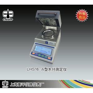LHS16-A型烘干法水分测定仪 上海衡平仪器仪表厂