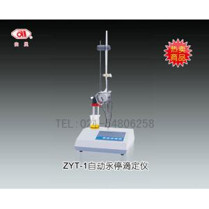 ZYT-1自动永停滴定仪 上海安亭电子仪器厂 市场价4300元