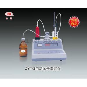 ZYT-2自动永停滴定仪 上海安亭电子仪器厂  市场价11000元