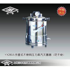 YX280A手提式不锈钢压力蒸汽灭菌器(座式电热) 上海三申医疗器械有限公司 市场价:1200元