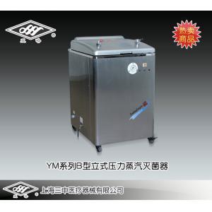 YM30B型立式压力蒸汽灭菌器(自动控水型) 上海三申医疗器械有限公司 市场价:7600元