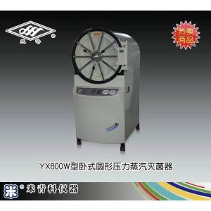 YX600W-型卧式圆形压力蒸汽灭菌器 上海三申医疗器械有限公司 市场价:33800元
