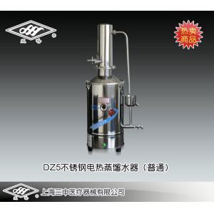 DZ5不锈钢电热蒸馏水器(普通型) 上海三申医疗器械有限公司 市场价:1680元