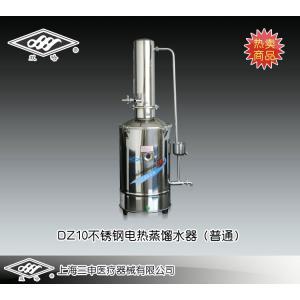 DZ10不锈钢电热蒸馏水器(普通型) 上海三申医疗器械有限公司 市场价:1880元