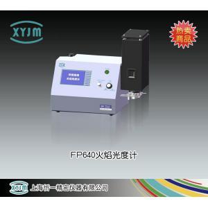 FP640火焰光度计 上海忻一精密仪器有限公司 市场价8200元