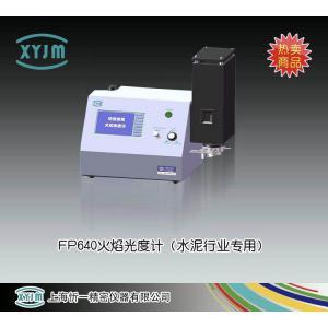 FP640火焰光度计(水泥行业专用) 上海忻一精密仪器有限公司 市场价9000元