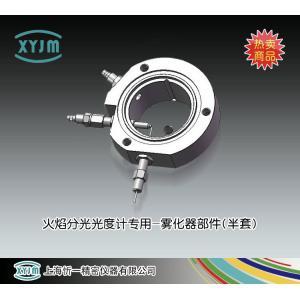 火焰分光光度计专用-雾化器部件(半套) 上海忻一精密仪器有限公司 市场价600元