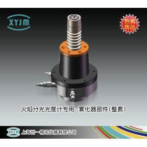 火焰分光光度计专用-雾化器部件(整套) 上海忻一精密仪器有限公司 市场价1200元