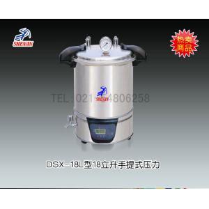 DSX-18L型18立升手提式压力蒸汽灭菌器 上海申安医疗器械厂 市场价2180元