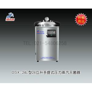 DSX-24L型24立升手提式压力蒸汽灭菌器 上海申安医疗器械厂 市场价5000元