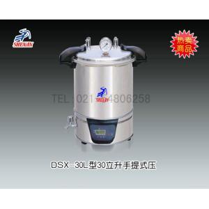 DSX-30L型30立升手提式压力蒸汽灭菌器 上海申安医疗器械厂 市场价6000元
