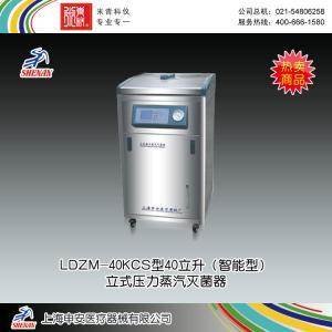 LDZM-40L型40立升(智能型)立式压力蒸汽灭菌器 上海申安医疗器械厂 市场价13700元