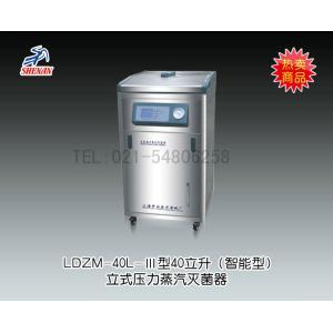 LDZM-40KCS-Ⅲ型40立升(智能型)立式压力蒸汽灭菌器 上海申安医疗器械厂 市场价18700元