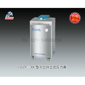 LDZF-30L型30立升立式压力蒸汽灭菌器 上海申安医疗器械厂 市场价11500元