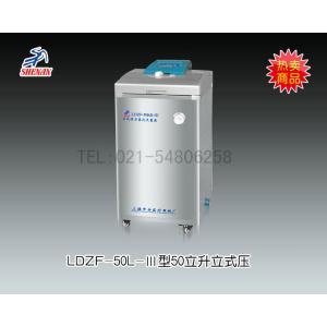 LDZF-50L-Ⅲ型50立升立式压力蒸汽灭菌器 上海申安医疗器械厂 市场价14800元