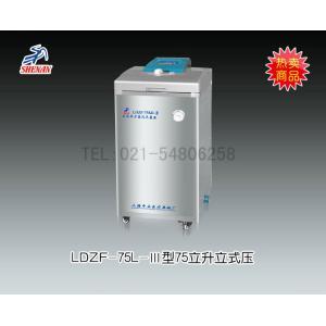 LDZF-75L-Ⅲ型75立升立式压力蒸汽灭菌器 上海申安医疗器械厂 市场价18600元