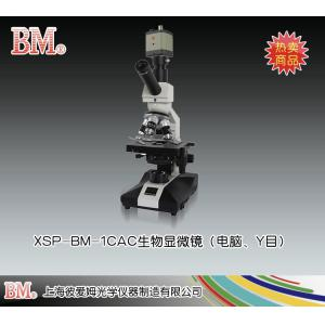 XSP-BM-1CAC型生物显微镜(电脑、Y目) 上海彼爱姆光学仪器制造有限公司 市场价4300元