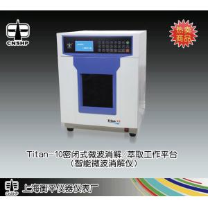 Titan-10型高通量密闭式微波消解/萃取工作平台(智能微波消解仪) 上海衡平仪器仪表厂