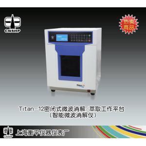 Titan-12型高通量密闭式微波消解/萃取工作平台(智能微波消解仪) 上海衡平仪器仪表厂