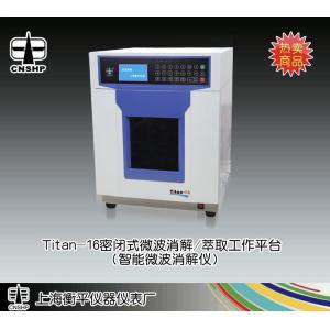 Titan-16型高通量密闭式微波消解/萃取工作平台(智能微波消解仪) 上海衡平仪器仪表厂