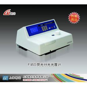 F95S荧光分光光度计 上海棱光技术有限公司(原上海精科-上海第三分析仪器厂) 市场价25000元
