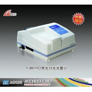 F96PRO荧光分光光度计 上海棱光技术有限公司(原上海精科-上海第三分析仪器厂) 市场价42000元