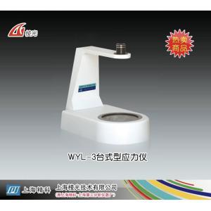 WYL-3型台式应力仪 上海棱光技术有限公司(原上海精科-上海第三分析仪器厂) 市场价4000元
