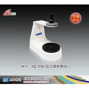WYL-4应力双折射仪 上海棱光技术有限公司(原上海精科-上海第三分析仪器厂) 市场价8000元