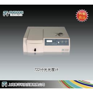 722可见分光光度计 上海菁华科技仪器有限公司 市场价3800元
