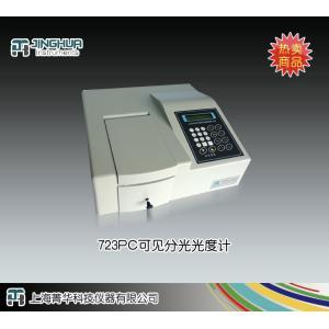 723PC可见分光光度计 上海菁华科技仪器有限公司 市场价9800元
