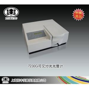 7230G型可见分光光度计 上海悦丰仪器仪表有限公司 市场价7800元
