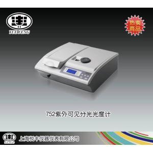 752型紫外可见分光光度计 上海悦丰仪器仪表有限公司 市场价9800元