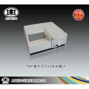 756P型紫外可见分光光度计 上海悦丰仪器仪表有限公司 市场价22800元