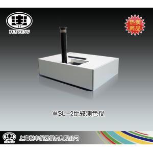 WSL-2型比较测色仪 上海悦丰仪器仪表有限公司 市场价4000元