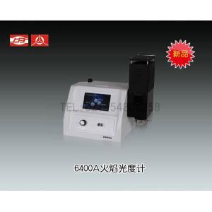 6400A火焰光度计 上海仪电分析仪器有限公司  市场价7200元