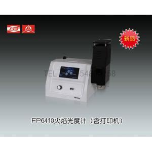 FP6410火焰光度计(含打印机)上海仪电分析仪器有限公司 市场价12500元