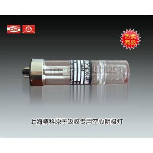 原厂配件 原子吸收贵金属空心阴极灯 上海仪电分析仪器有限公司  市场价450元