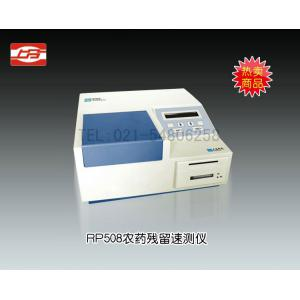 RP508农药残毒速测仪(主机、试剂) 上海仪电分析仪器有限公司 市场价9000元