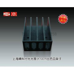 10CM可见分光光度计比色皿架 上海仪电分析仪器有限公司  市场价200元
