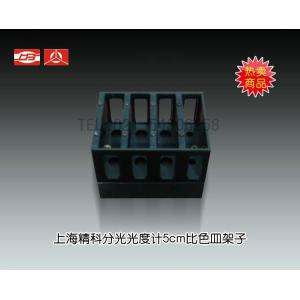 5CM紫外分光光度计比色皿架 上海仪电分析仪器有限公司  市场价200元