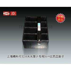 5CM可见分光光度计比色皿架 上海仪电分析仪器有限公司  市场价200元
