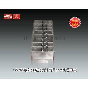 UV765紫外分光光度计专用5CM比色皿架 上海仪电分析仪器有限公司  市场价1000元