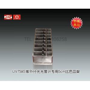 UV759S紫外分光光度计专用5CM比色皿架 上海仪电分析仪器有限公司  市场价1000元