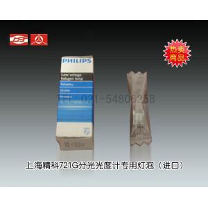 721G分光光度计专用灯泡(进口) 上海仪电分析仪器有限公司  市场价150元