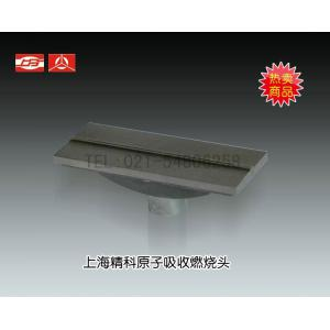 原厂配件-上海精科 AA320原子吸收燃烧头 上海仪电分析仪器有限公司  市场价2800元