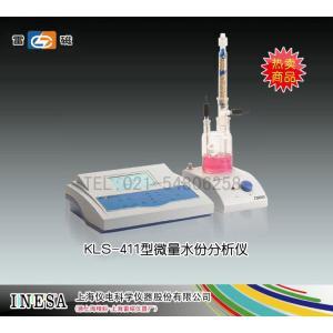 KLS-411型微量水份分析仪 上海仪电科学仪器股份有限公司 市场价11500元