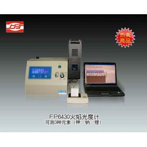FP6430火焰光度计(三元素) 上海仪电分析仪器有限公司 市场价18000元